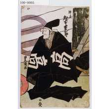 歌川豊国: 「師直 松本幸四郎」 - 演劇博物館デジタル