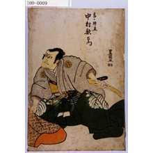 歌川豊国: 「高の師直 中村歌右衛門」 - 演劇博物館デジタル