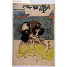 Utagawa Toyoshige: 「若さの介 坂東簑助」 - Waseda University Theatre Museum