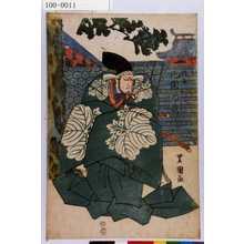 歌川豊重: 「師直 片岡市蔵」 - 演劇博物館デジタル