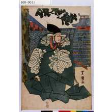 Utagawa Toyoshige: 「師直 片岡市蔵」 - Waseda University Theatre Museum