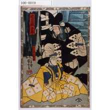 Utagawa Kuniyoshi: 「忠臣蔵序幕」「高師直」「桃之井若狭之助」 - Waseda University Theatre Museum