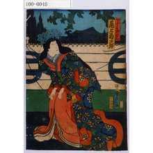 二代歌川国貞: 「かぼよ御前 尾上菊次郎」 - 演劇博物館デジタル