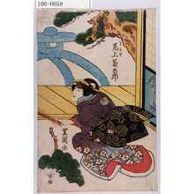 Utagawa Toyoshige: 「となせ 尾上菊五郎」 - Waseda University Theatre Museum