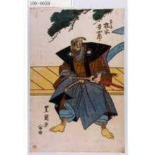 Utagawa Toyoshige: 「本蔵 松本幸四郎」 - Waseda University Theatre Museum