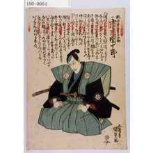 Utagawa Kunisada: 「桃の井わかさの助 市川団十郎」 - Waseda University Theatre Museum
