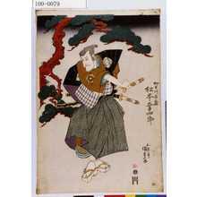 Utagawa Kunisada: 「加古川本蔵 松本幸四郎」 - Waseda University Theatre Museum