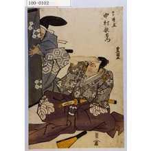 歌川豊国: 「高師直 中村歌右衛門」 - 演劇博物館デジタル