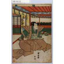 歌川国安: 「塩谷判官 嵐徳三郎」 - 演劇博物館デジタル