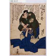 歌川国貞: 「高の師直 ■関三十郎」 - 演劇博物館デジタル