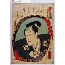 Utagawa Kunisada: 「今様押絵鏡」「桃井若狭之助」 - Waseda University Theatre Museum