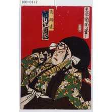 Toyohara Kunichika: 「高ノ師直 市川左団治」 - Waseda University Theatre Museum