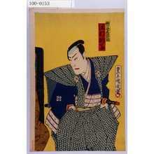 Toyohara Kunichika: 「桃の井若狭之助 沢村訥子」 - Waseda University Theatre Museum