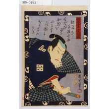 Toyohara Kunichika: 「仮名手本忠臣蔵」「桃の井若狭之助」 - Waseda University Theatre Museum