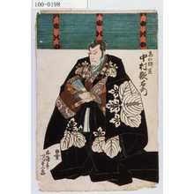 歌川国貞: 「高の師直 中村歌右衛門」 - 演劇博物館デジタル