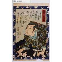 Toyohara Kunichika: 「仮名手本忠臣蔵」「高野師直」 - Waseda University Theatre Museum