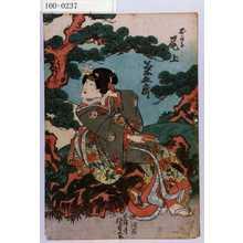 歌川国貞: 「おかる 尾上菊五郎」 - 演劇博物館デジタル