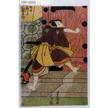歌川豊国: 「勘平 尾上菊五郎」 - 演劇博物館デジタル