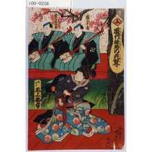 Utagawa Kunisada: 「道行旅路の花聟」「清元千蔵」「清元栄治郎」「おかる 尾上梅幸」 - Waseda University Theatre Museum