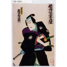Utagawa Toyosai: 「歌舞伎座十一月狂言」「早野勘平 尾上菊五郎」 - Waseda University Theatre Museum