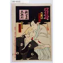Ochiai Yoshiiku: 「新富座冬興行」「忠臣蔵四段目」「判官 市川団八」「大星由良之助」 - Waseda University Theatre Museum