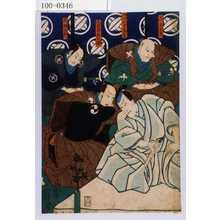 Utagawa Kuniyoshi: 「斧九太夫」「塩冶判官高貞」「大星由良之助」「原郷右衛門」 - Waseda University Theatre Museum