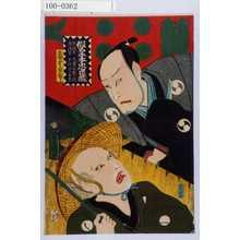 Utagawa Kunisada: 「仮名手本忠臣蔵 四段目 大星由良之助 五段目 百性与一兵衛」「幕無早替り」 - Waseda University Theatre Museum