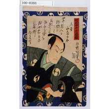 Toyohara Kunichika: 「仮名手本忠臣蔵」「大星由良之助」 - Waseda University Theatre Museum