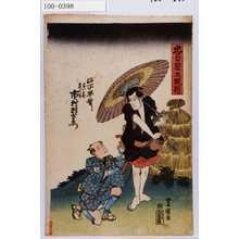 Utagawa Toyoshige: 「忠臣蔵五段目」「此所早替り」「与一兵衛 定九郎 市村羽左衛門」 - Waseda University Theatre Museum