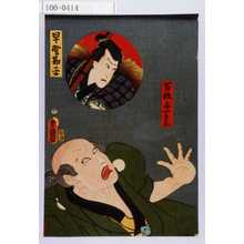 Utagawa Kunisada: 「百性与市兵衛」「早野勘平」 - Waseda University Theatre Museum