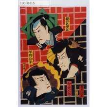 Utagawa Kunisada: 「桃井若狭之助」「斧定九郎」「早野勘平」 - Waseda University Theatre Museum