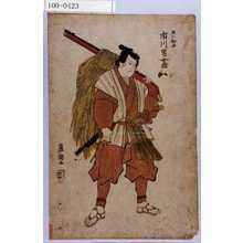 歌川豊国: 「早の勘平 市川男女蔵」 - 演劇博物館デジタル
