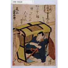 Utagawa Kunisada: 「忠臣蔵七役ノ内 斧定九郎」「尾上菊五郎」 - Waseda University Theatre Museum