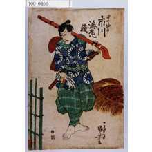 Utagawa Kuniyoshi: 「早の勘平 市川海老蔵」 - Waseda University Theatre Museum