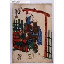 Utagawa Kuniyoshi: 「おかる 尾上菊五郎」 - Waseda University Theatre Museum