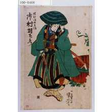 Utagawa Kuniyoshi: 「堀部弥次兵衛 市村羽左衛門」 - Waseda University Theatre Museum