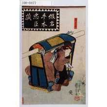 Utagawa Kuniyoshi: 「仮名手本忠臣蔵」「おかる」 - Waseda University Theatre Museum