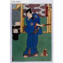 Utagawa Kuniaki: 「早野勘平 坂東彦三郎」 - Waseda University Theatre Museum