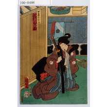 Utagawa Kuniaki: 「女房おかる 沢村田の助」 - Waseda University Theatre Museum