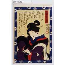 Toyohara Kunichika: 「仮名手本忠臣蔵」「おかる」 - Waseda University Theatre Museum