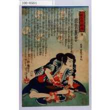 Utagawa Yoshitora: 「誠忠義士銘々伝 京」「早野勘平藤原常世 応需南総亭筆記 (以下略)」 - Waseda University Theatre Museum