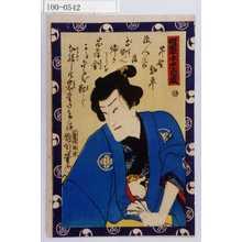 Toyohara Kunichika: 「仮名手本忠臣蔵」「早野勘平」 - Waseda University Theatre Museum