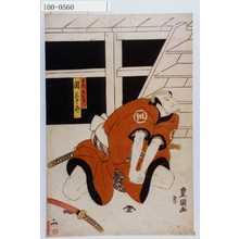 歌川豊国: 「寺岡平右衛門 関三十郎」 - 演劇博物館デジタル