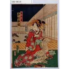Utagawa Kunisada II: 「おかる 市村家橘」 - Waseda University Theatre Museum