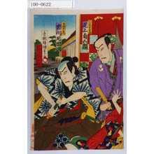 Utagawa Kunisada: 「大星由良之助 尾上菊五郎」「寺岡平右衛門 市川左団次」 - Waseda University Theatre Museum