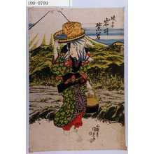Utagawa Kunisada: 「賎の女 岩井紫若」 - Waseda University Theatre Museum