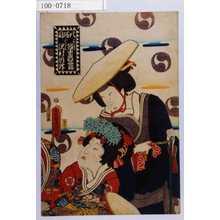 Utagawa Kunisada: 「八段目 となせ 坂東彦三郎 小なみ 沢村訥升」 - Waseda University Theatre Museum