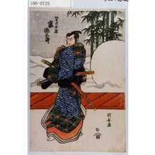 歌川国安: 「加古川本蔵 嵐徳三郎」 - 演劇博物館デジタル