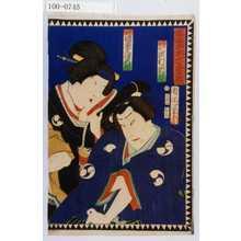 Toyohara Kunichika: 「仮名手本忠臣蔵 九段目」「大星力弥 沢村訥升」「お石 坂東三津五郎」 - Waseda University Theatre Museum