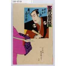 Utagawa Toyosai: 「歌舞伎座十一月狂言」「大石由良之助 市川団十郎」 - Waseda University Theatre Museum